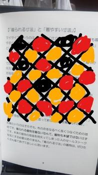 着易い寸法.jpg
